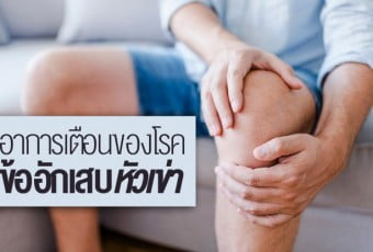 symptoms-of-arthritis-in-the-knee