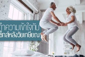 understand-sex-after-retirement-3