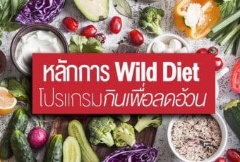 wild-diet