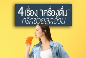 4-drink-tricks-help-reduce-fat-easily