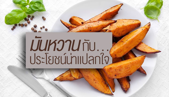 6-surprising-benefits-of-sweet-potatoes