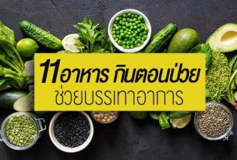 best-foods-to-eat-when-youre-sick-1
