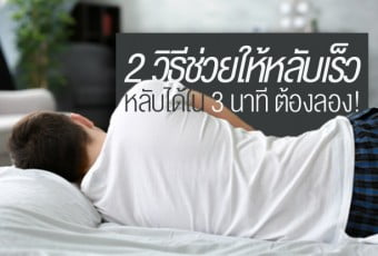 how-to-fall-asleep-in-3-minutes