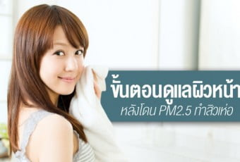 pm2-5-acne-try-4-steps-to-help