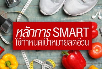 smart-principles-are-used-to-set-effective-goals-to-weight-loss