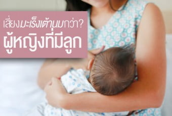 women-with-children-may-risk-breast-cancer-than-women-without