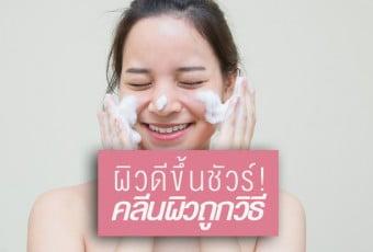 3-steps-to-clean-correct-skin-good-skin