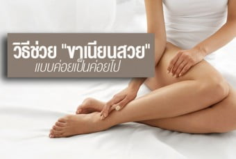 5-ways-to-help-smooth-skin-legs-gradually