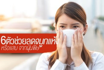 6-helps-to-relieve-the-symptoms-of-dry-nose-burning-from-toxic-dust