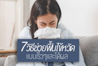 7-tips-to-help-recover-from-flu-faster