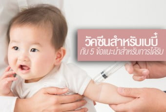 advice-on-getting-vaccines-for-baby