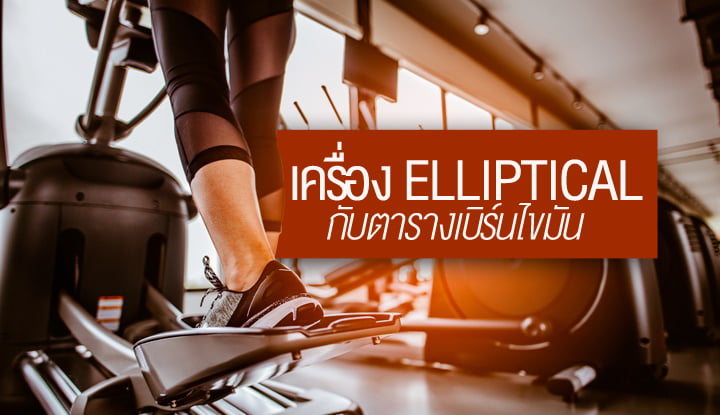 elliptical-trainer-for-burning-fat