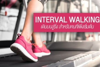 interval-walking-workout