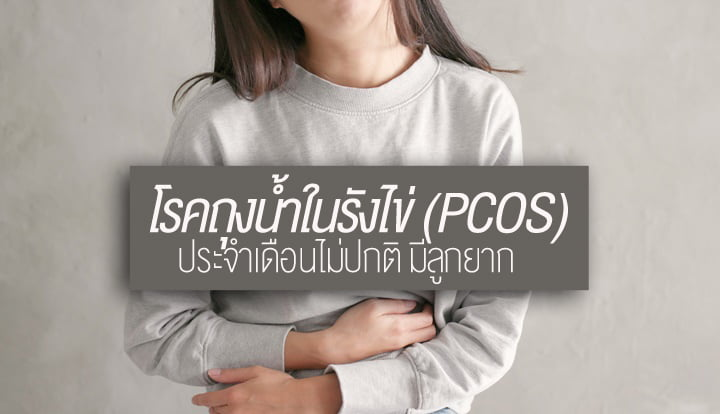 polycystic-ovary-syndrome-or-pcos