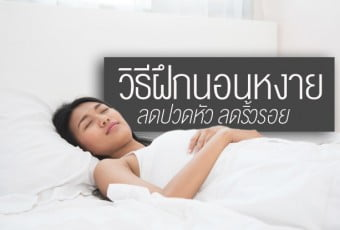sleeping-on-your-back-for-health