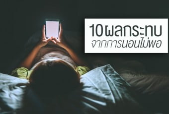 10-effects-of-sleeping-not-enough