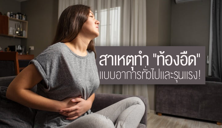 10-reasons-to-make-abdominal-bloating