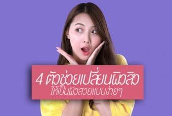 4-options-to-help-change-acne-skin-into-beautiful-skin-easily
