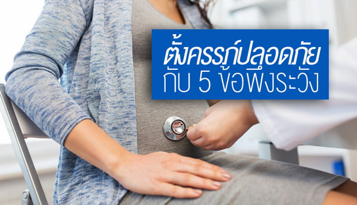 5-caution-for-safe-pregnancy