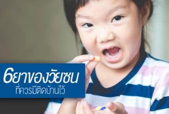 6-medicines-for-children