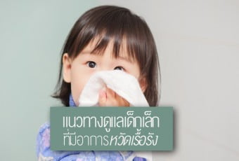 guidelines-for-the-care-of-young-children-with-chronic-cold-symptoms