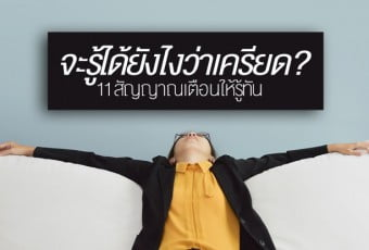 how-do-you-know-if-you-are-stressed-with-11-warning-signs-to-be-aware