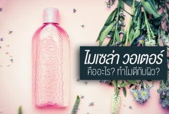 micellar-water