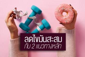 2-main-ways-to-reduce-fat