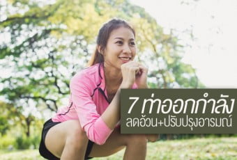 7-workouts-for-improve-mood-and-weight-loss