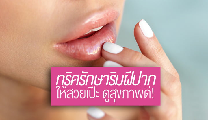 good-mouth-with-charm-beautiful-lip-care
