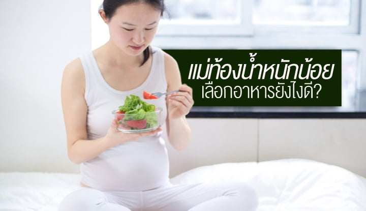 how-to-choose-food-when-the-pregnant-mother-bmi-less