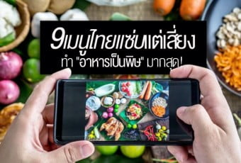 thai-foods-risk-food-poisoning-the-most-in-this-summer-pr