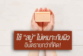 use-soap-that-is-not-suitable-for-the-skin-more-dangerous-than-think-2