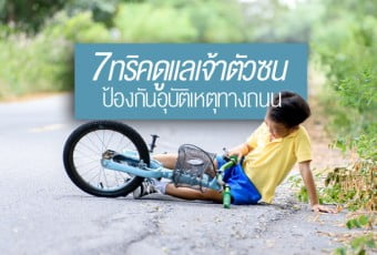 7-tricks-take-care-of-kids-to-prevent-road-accidents