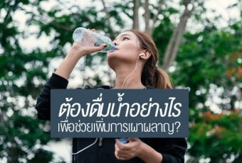 how-to-drink-water-to-help-increase-metabolism