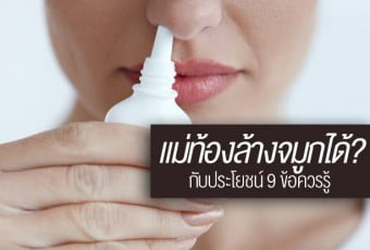 multifunction-nose-washing-that-the-pregnant-must-know