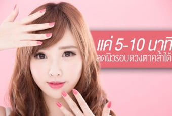 no-time-just-5-10-minutes-can-reduce-the-dark-skin-around-the-eyes