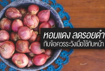 shallots-vegetables-in-the-kitchen-help-reduce-black-marks-and-cautions