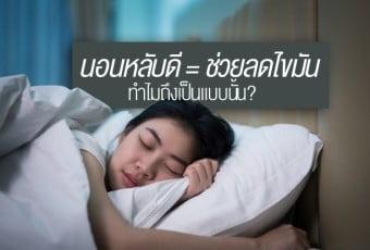 sleep-well-help-reduce-fat
