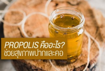 what-is-propolis-extract-how-can-the-mouth-and-throat-health-help