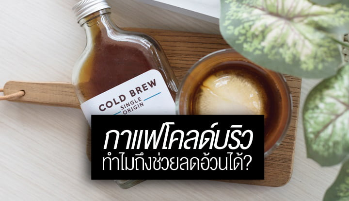 why-does-cold-brew-coffee-help-to-lose-weight