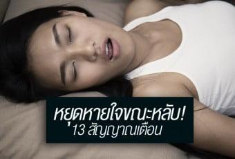 13-signs-we-are-having-sleep-apnea