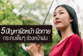 5-problems-with-facial-skin-and-body-skin-come-with-raining-season