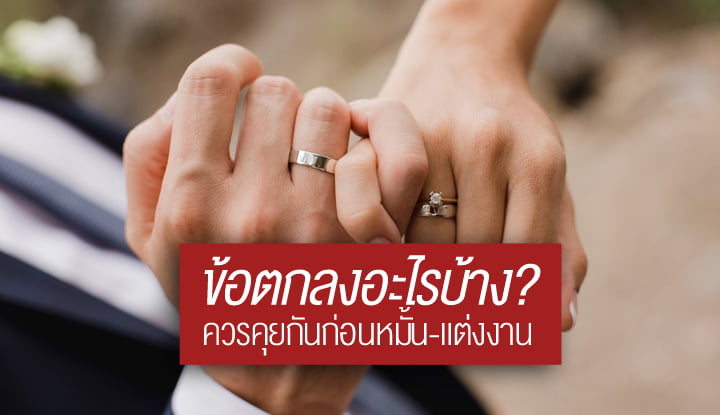 5-terms-should-talk-before-engagement-or-marriage