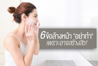 6-items-do-not-when-washing-your-face-because-it-may-cause-acne