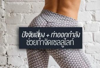 8-risk-factors-5-exercise-postures-help-eliminate-cellulite