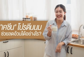 casein-how-does-milk-protein-help-to-lose-weight-2