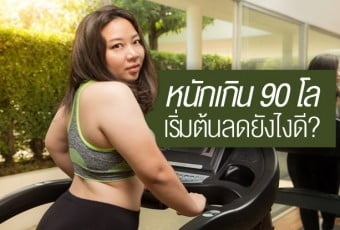 weight-over-90-kg-how-to-lose-weight-3