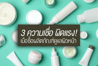 3-wrong-beliefs-when-buying-facial-care-products