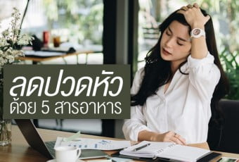 5-nutrients-may-help-reduce-headaches
